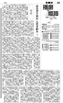 2021年1月21日 読売新聞