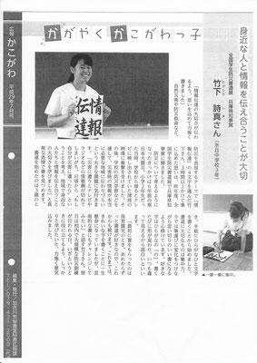 広報かこがわ 平成29年7月号 全国学生防災書道展