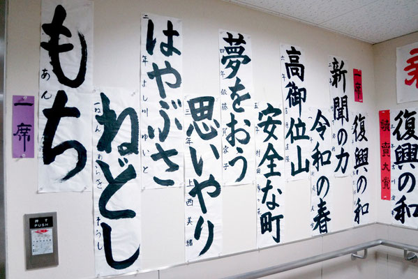 読売書き初め大会 展示風景
