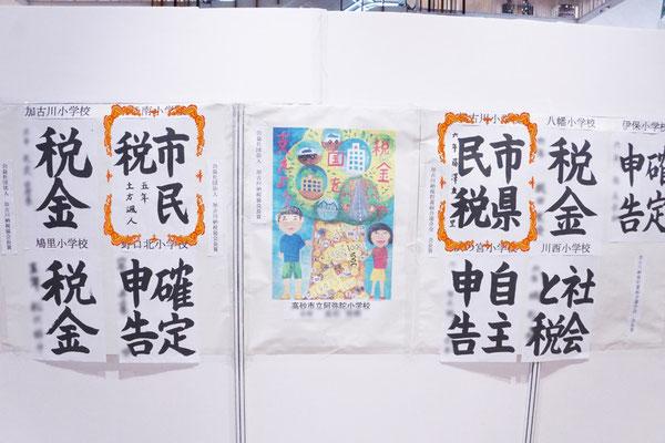 「税に関する書道」展示作品2