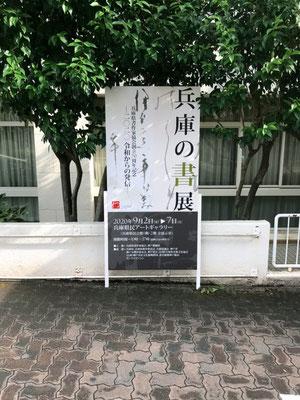 兵庫県民会館 兵庫県民アートギャラリー
