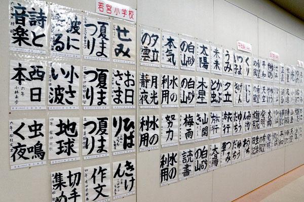 「第26回MOA美術館 加古川児童作品展」会場風景1