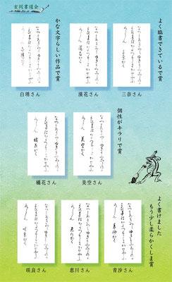 7月のおけいこ『関戸本古今和歌集』臨書