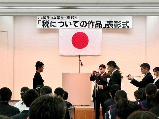 「小学生の税に関する書道」表彰式