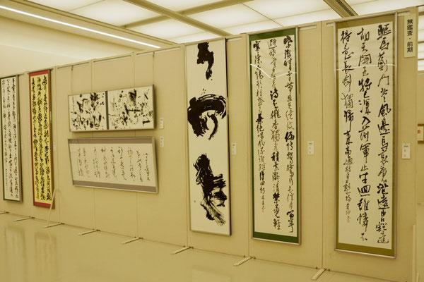 「第53回 兵庫県書道展」会場風景3