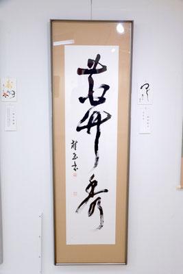 『花竹秀』富田桂玉 書