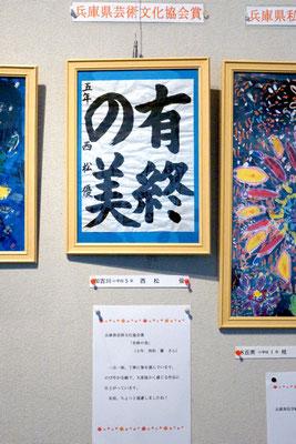 「第26回MOA美術館 加古川児童作品展」会場風景4