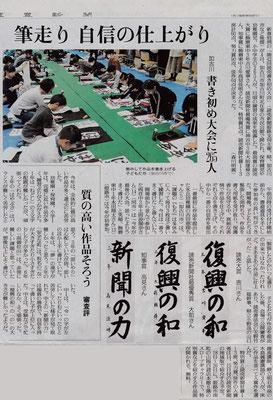 2020年1月5日 読売新聞