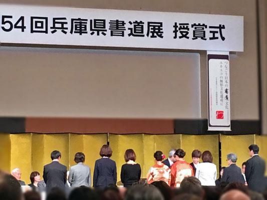 「第54回 兵庫県書道展」授賞式風景1