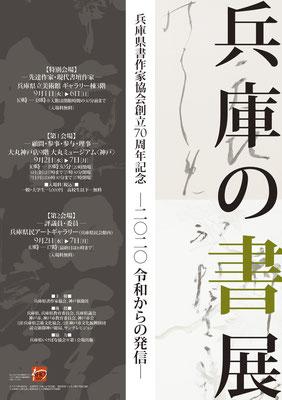兵庫県書作家協会創立70周年記念「兵庫の書展 −2020 令和からの発信−」
