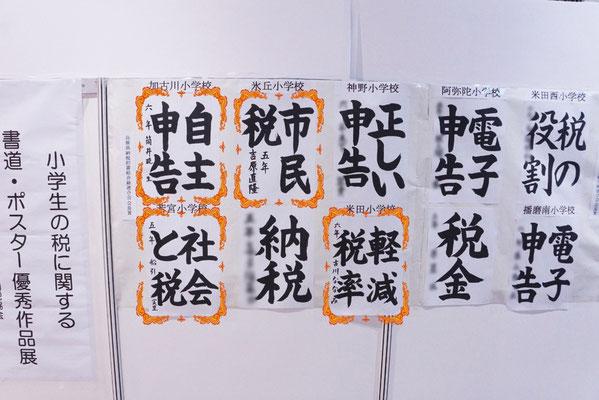 「税に関する書道」展示作品1