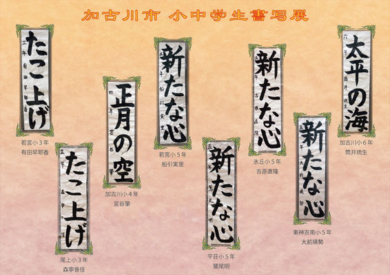 「加古川市 小中学生書道展」小学生の部