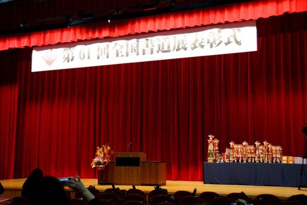 「第61回 全国書道展」表彰式