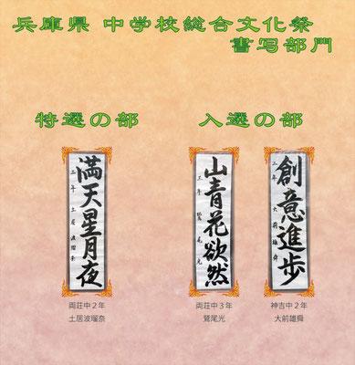 「兵庫県中学校総合文化祭 書写部門」