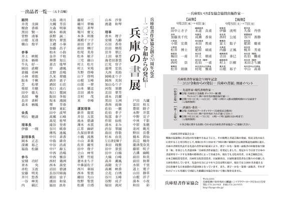 兵庫県書作家協会創立70周年記念「兵庫の書展 −2020 令和からの発信−」大丸神戸店(顧問・参事・参与・理事)