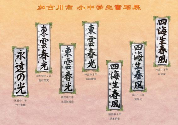 「加古川市 小中学生書道展」中学生の部