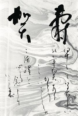 「寿賀」 「早々と美しいお年賀ありがとうございました ご活躍を心より念じています」