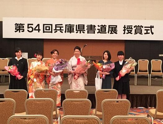 「第54回 兵庫県書道展」授賞式風景2 おめでとうございます!