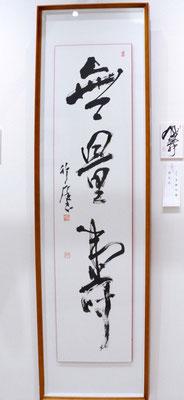 『無量寿』玉野竹庭 書