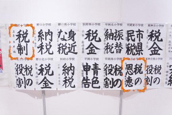 「税に関する書道」展示作品3
