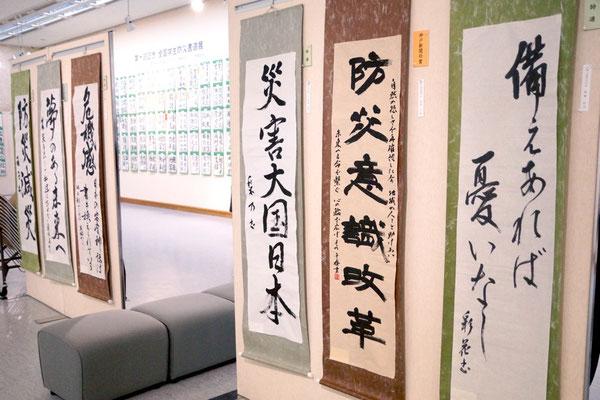 「全国学生防災書道展」展示風景