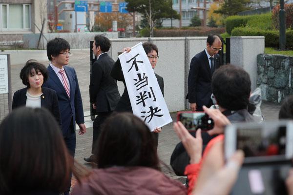 札幌地裁判決 2018.11.9