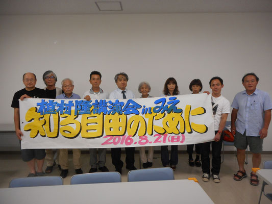 植村氏講演会 参加者と 三重県津市で 2016.8.21
