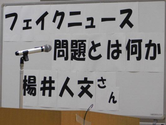 報告集会 講演・楊井人文氏 2017.11.22