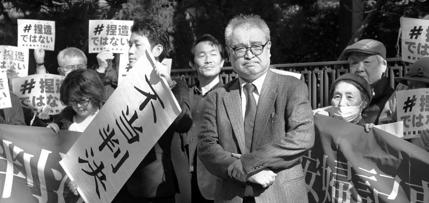 控訴審判決 裁判所前で抗議する植村隆氏 2020.3.3