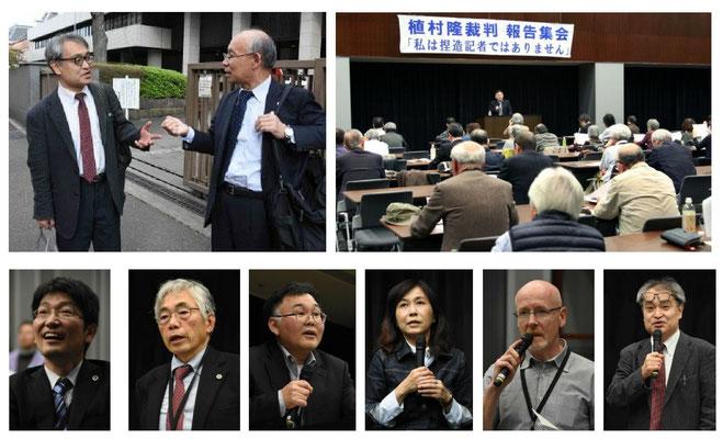 第8回報告集会 2017.4.12