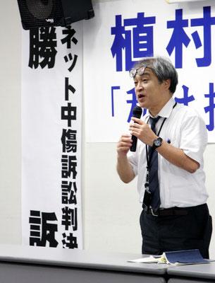 第6回報告集会 長女のネット訴訟勝訴の報告 2016.8.3