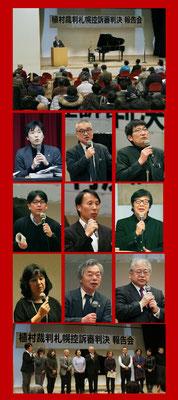 控訴審判決報告集会 札幌エルプラザ 2020.2.6