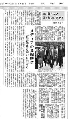 沖縄講演ツアー 琉球新報に「支える会」メンバーが寄稿した 2017.1