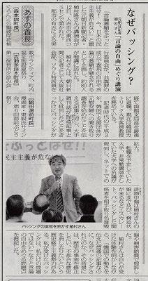 人吉市の講演会を伝える日刊日吉新聞 2017.8