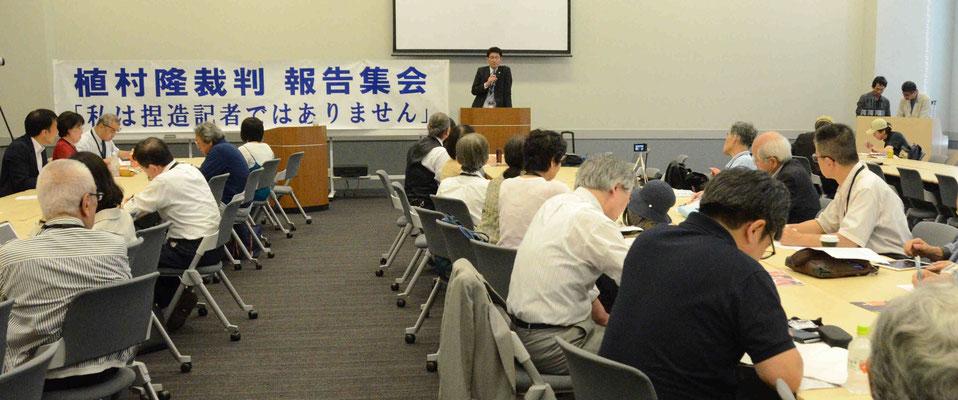 東京地裁判決報告集会 参議院議員会館 2019.6.26