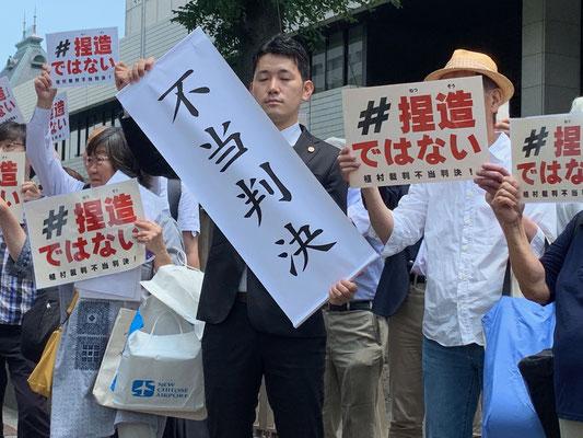 東京地裁判決 2019.6.26