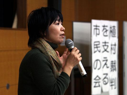 第5回報告集会 講演・渡辺美奈氏 2016.12.16