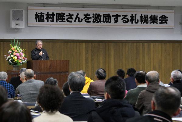 札幌での裁判開始の2か月前に「植村さんを激励する札幌集会」が開かれた 2016.2.27