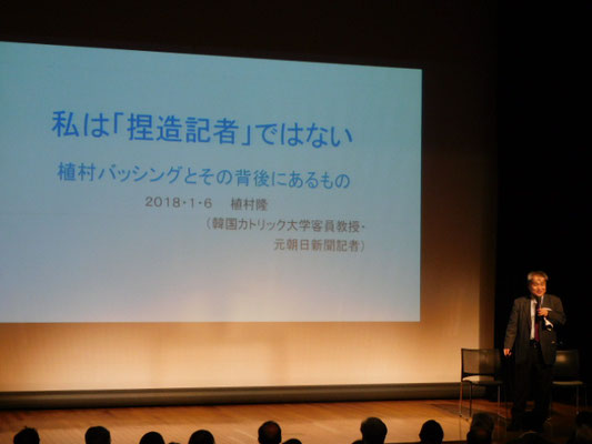 新春支援コンサート 植村隆さんトーク 2018.1.6