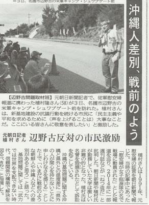 沖縄講演ツアー 地元紙が大きく伝えた 2017.2