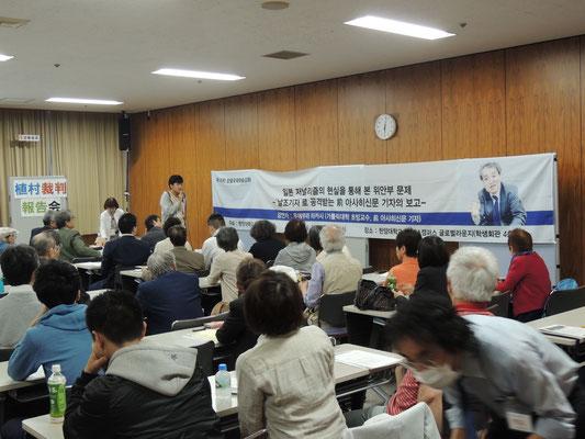 第2回報告集会 韓国留学生 札幌市教育文化会館  2016.6.10