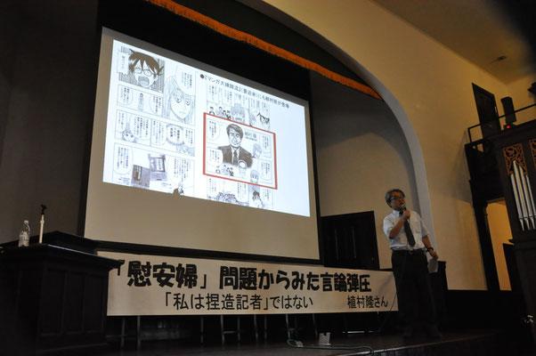 植村氏講演会 福岡市の西南学院で 2016.9.7