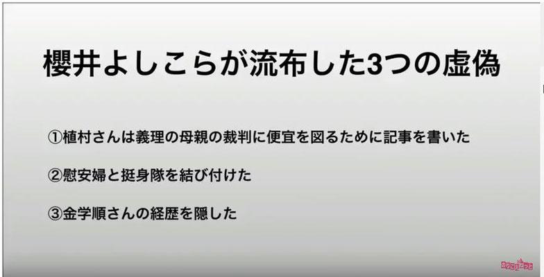 第11回口頭弁論 櫻井氏尋問を伝えるNO HATE TVの画面