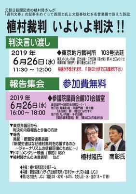 東京地裁判決迫る