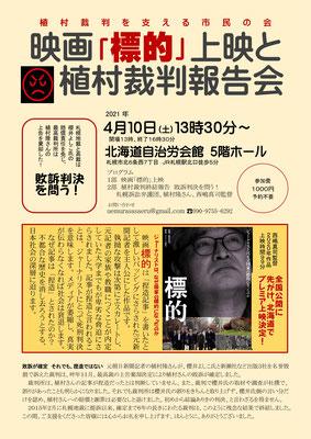 植村裁判札幌訴訟終結報告会