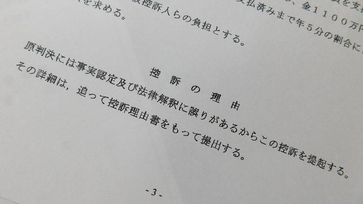 東京高裁へ控訴