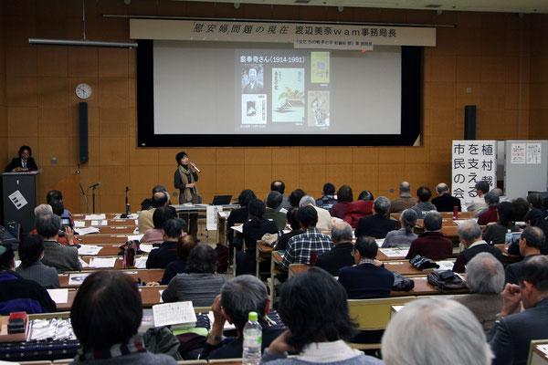 第5回報告集会 札幌市教育文化会館 2016.12.16