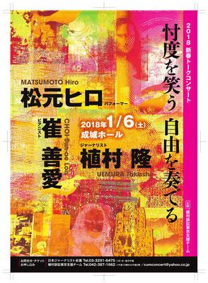 新春支援コンサート 東京・成城ホール 2018.1.6