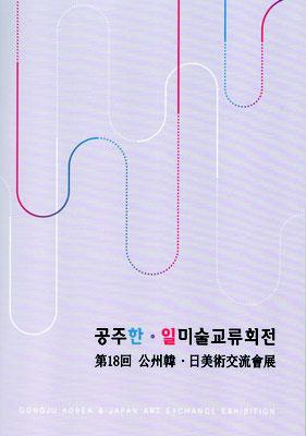 2020.韓・日美術交流展カタログ