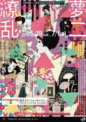 「夢二繚乱」展 (東京ステーションギャラリー)